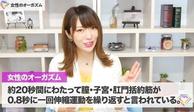 東京中央美容外科の池袋院まりこ医師が言及する医学的オーガズム解説