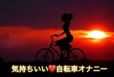 自転車オナニー体験談!サドルでクリイキ!気持ちよくなる方法