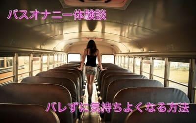 都市バス/夜行バスオナニー体験談!こっそり快感オーガズム