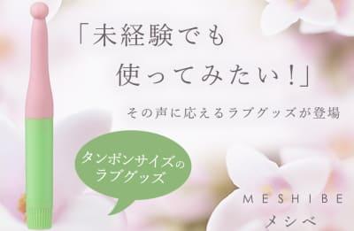 ラブデビューシリーズ「メシベ」